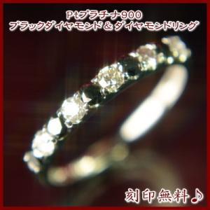 【送料無料】Ptプラチナ ブラックダイヤモンド&ダイヤモンドハーフエタニティリング【ブラックダイヤモンド】【ダイヤモンド】【リング】【プラチナ】【スイー|yokoyama1