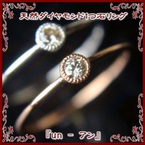 【送料無料】天然ダイヤモンドリング『un -アン-』【ダイヤモンド】【リング】【ピンキーリング】【500円サイズ直し】【smtb-KD】【RCP】【02P11Apr15】|yokoyama1