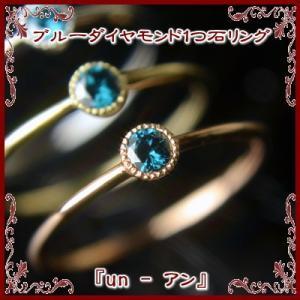 【送料無料】ブルーダイヤモンドリング『un -アン-』【ブルーダイヤモンド】【リング】【ピンキーリング】【500円サイズ直し】【smtb-KD】【RCP】【02P11Apr15】