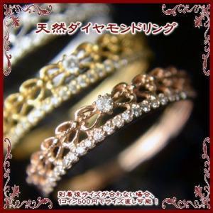 【送料無料】天然ダイヤモンド2連リボンリング【ダイヤモンド】【リング】【500円サイズ直し】【smtb-KD】【RCP】【02P11Apr15】|yokoyama1