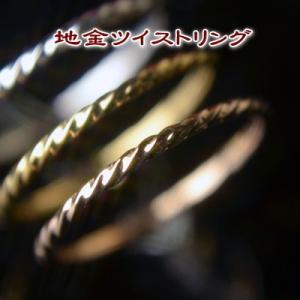 【送料無料】ゴールド地金ツイストリング【地金リング】【ツイストリング】【華奢リング】|yokoyama1