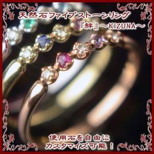 【送料無料】天然石カスタマイズファイブストーンリング『絆』〜KIZUNA〜【リング】【ピンキーリング】【カスタマイズ】|yokoyama1