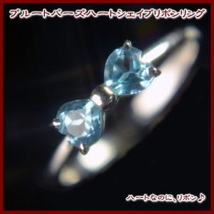 天然ブルートパーズハートシェイプリボンリング【ブルートパーズ】【リング】【ピンキーリング】【1号〜】【リボン】【11月誕生石】【サイズ1号から製作可能】|yokoyama1