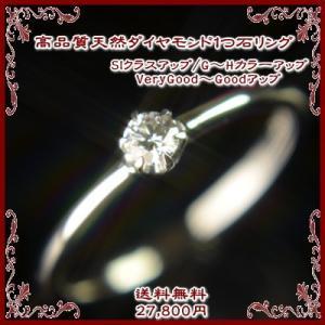 【送料無料】高品質天然ダイヤモンドリング【6本爪】【SIクラスアップ/G〜Hカラーアップ/VeryGood〜Goodアップ】【SIクラス】【siクラス】【smtb-KD】【RCP】【0|yokoyama1