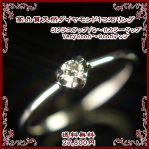 【送料無料】高品質天然ダイヤモンドリング【ハート枠】【SIクラスアップ/G〜Hカラーアップ/VeryGood〜Goodアップ】【SIクラス】【siクラス】【smtb-KD】【RCP】|yokoyama1