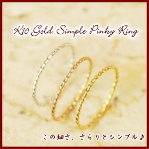 K10ゴールド華奢シンプルピンキーリング【1号から製作できますので、ピンキーリングにも♪】【華奢リング】【地金リング】【smtb-KD】【RCP】【02P11Apr15】|yokoyama1