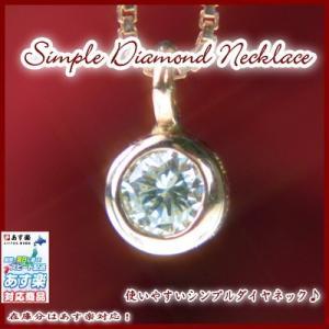 PGピンクゴールド天然ダイヤモンドネックレス|yokoyama1