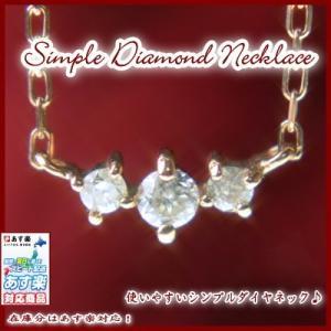 PGピンクゴールド天然ダイヤモンドスリーストーンネックレス|yokoyama1