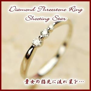 【送料無料】天然ダイヤモンドスリーストーンリング『シューティングスター』【ダイヤモンド】【リング】【ダイヤモンドリング】【スリーストーンリング】|yokoyama1