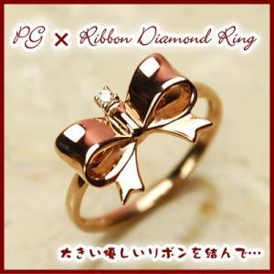【送料無料】PGピンクゴールド天然ダイヤモンドリボンリング【3号から製作できますので、ピンキーリングにも♪】【1万円ポッキリ】【smtb-KD】【RCP】【02P11Apr|yokoyama1