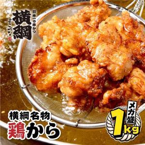 お取り寄せ グルメ 鶏の唐揚げ 1kg 新世界 横綱名物 500g×2袋  おつまみ 串カツ|串かつ横綱