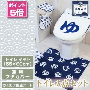 トイレ3点セット マット(55×60cm)+兼用フタカバー+置くだけ便座シート /温泉入浴
