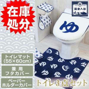 トイレ3点セット マット(55×60cm)+兼用フタカバー+ペーパーホルダーカバー /温泉入浴