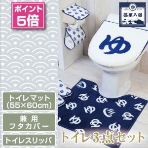 トイレ3点セット マット(55×60cm)+兼用フタカバー+トイレスリッパ /温泉入浴