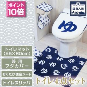 トイレ4点セット マット(55×60cm)+兼用フタカバー+置くだけ便座シート+トイレスリッパ /温...
