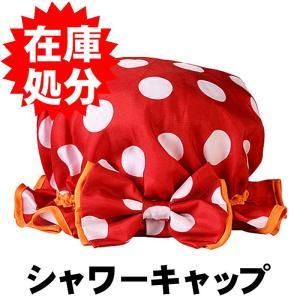訳あり 在庫処分 シャワーキャップ /バスフレンド ドット|yokozuna