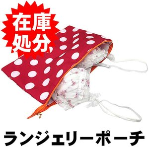訳あり 在庫処分 ランジェリーポーチ /バスフレンド ドット|yokozuna