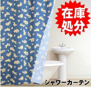 訳あり 在庫処分 シャワーカーテン /バスフレンド フルール|yokozuna