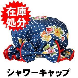 訳あり 在庫処分 シャワーキャップ バスフレンド フルール|yokozuna