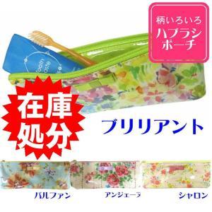 撥水加工 ハブラシポーチ おしゃれ 4柄/バスフレンド|yokozuna