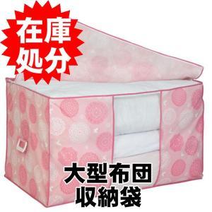 大型布団収納袋 アミー 約100×61×60cm|yokozuna
