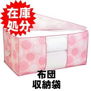 布団収納袋 アミー 約100×61×48cm|yokozuna