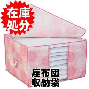 座布団収納袋 アミー 約60×54×40cm|yokozuna