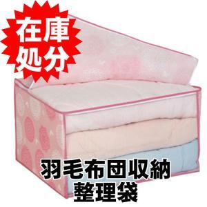 羽毛布団&整理収納袋 アミー 約60×49×35cm|yokozuna