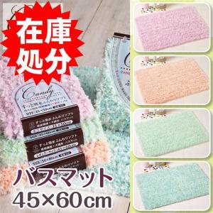 バスマット おしゃれ 約45×60cm /キャンディフロス|yokozuna