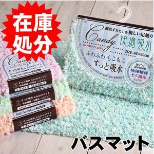 訳あり 在庫処分 バスマット 約35×50cm /キャンディフロス 4色|yokozuna