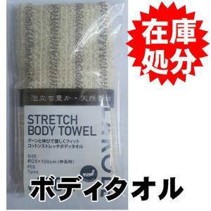 天然素材 伸縮 のびのび ボディタオル コットン|yokozuna