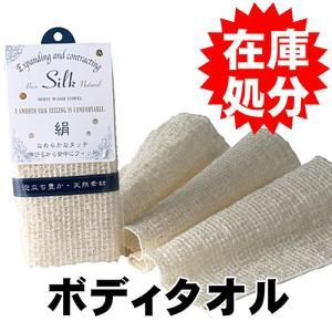 天然素材 伸縮 のびのび ボディタオル シルク|yokozuna