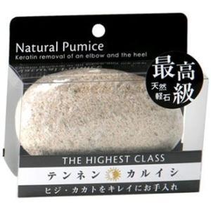 最高級 天然軽石|yokozuna