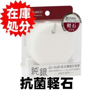 銀 抗菌 ソフト軽石|yokozuna