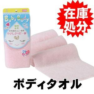 ベビーボディタオル ピンク|yokozuna