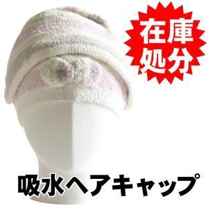 吸水ヘアキャップ 2色/モコ|yokozuna