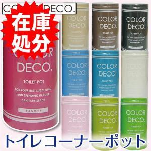 在庫処分 トイレコーナーポット /カラーデコ 10色|yokozuna