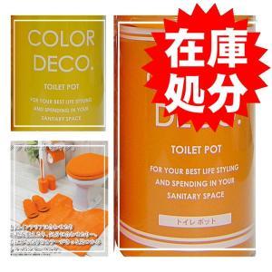 訳あり 在庫処分 トイレコーナーポット /カラーデコ 4色|yokozuna