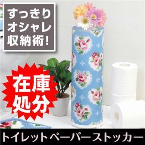 トイレットペーパーストッカー /ローザ yokozuna