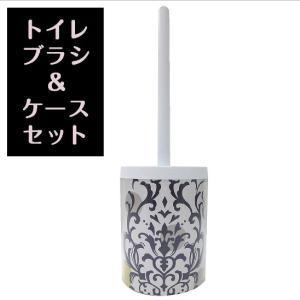 トイレブラシ&ケースセット /エーデル|yokozuna