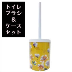トイレブラシ&ケースセット /アベイユ yokozuna