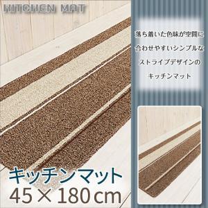 キッチンマット ロング おしゃれ 洗える 約45×180cm /ショコラ|yokozuna