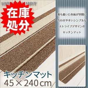 キッチンマット ロング おしゃれ 洗える 約45×240cm /ショコラ yokozuna