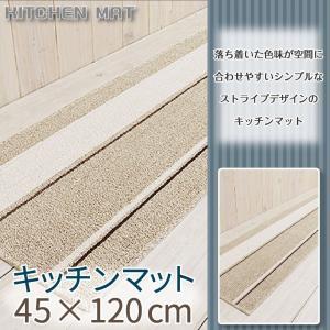 キッチンマット おしゃれ 洗える 約45×120cm /シナモン yokozuna