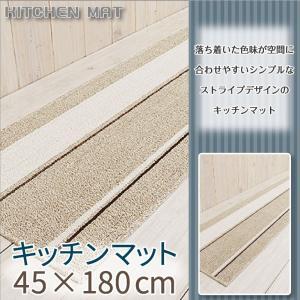 キッチンマット ロング おしゃれ 洗える 約45×180cm /シナモン yokozuna