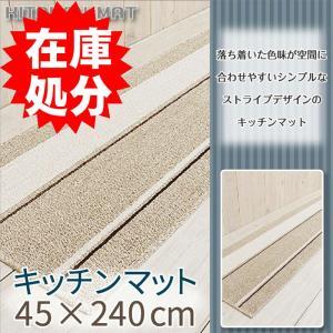 キッチンマット ロング おしゃれ 洗える 約45×240cm /シナモン yokozuna