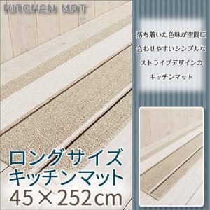 キッチンマット ロング おしゃれ 洗える 約45×252cm /シナモン|yokozuna