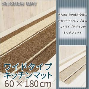 キッチンマット ワイド ロング おしゃれ 洗える 約60×180cm /ショコラ|yokozuna