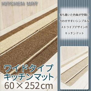 キッチンマット ワイド ロング おしゃれ 洗える 約60×252cm /ショコラ yokozuna