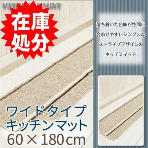 キッチンマット ワイド ロング おしゃれ 洗える 約60×180cm /シナモン|yokozuna